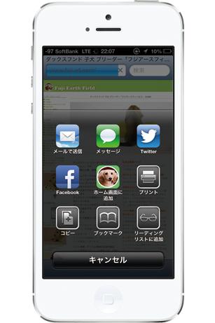 ナナちゃんのアイコン「ホーム画面に追加」を選択