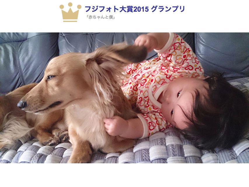 フジフォト大賞2015 グランプリ 「赤ちゃんと僕」