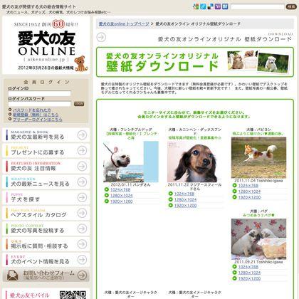 愛犬の友オンライン様 オリジナル壁紙ダウンロード