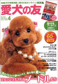 「愛犬の友」にてご紹介いただきました。2012年4月号