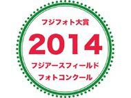 フジフォト大賞2014 ご応募ありがとうございました。