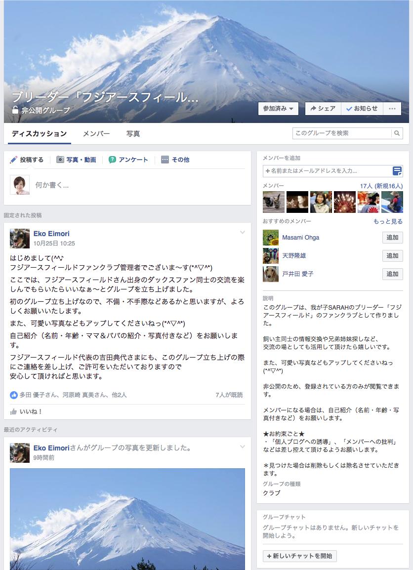 Facebook(非公開グループ) ブリーダー「フジアースフィールド」ファンクラブ