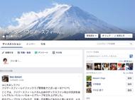 フジアース公式 Facebookグループ