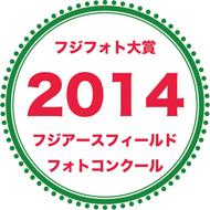 フジフォト大賞2014