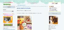 レオンママさんのブログ