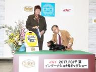 【ドッグショー】 FCI千葉インターナショナルドッグショー