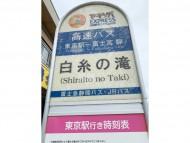 東京線〜富士・富士宮(やきそば・かぐや姫EXPRESS・ミッドナイトふじ)富士急行バス
