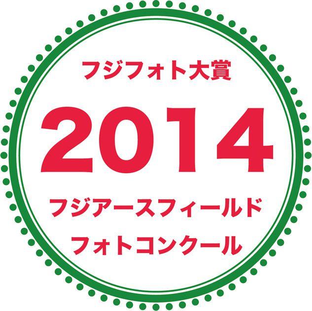 フジフォト大賞2014 ダックスフンド・フォトコンクール