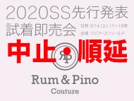 「中止」2020SS先行発表・試着即売会 Rum&Pino Couture