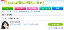 川島なお美オフィシャルブログ「『なおはん』のほっこり日和」