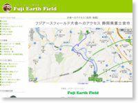 犬舎へのアクセス 静岡県富士宮市