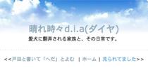 晴れ時々d.i.a(ダイヤ)