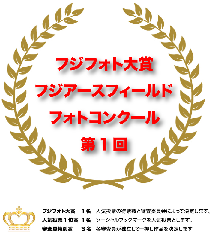 フジフォト大賞 ダックスフンド・フォトコンクール