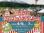 「富士山わんわんマルシェ」に出店します。4月6日(土)、7日(日)
