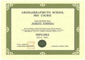 ディプロマ アロマセラピスト