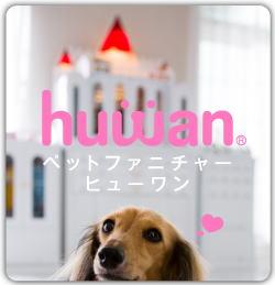 ユジンはヒューワンのモデル犬です